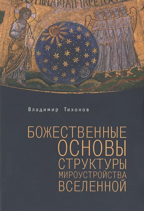 Божественные основы структуры мироустройства Вселенной