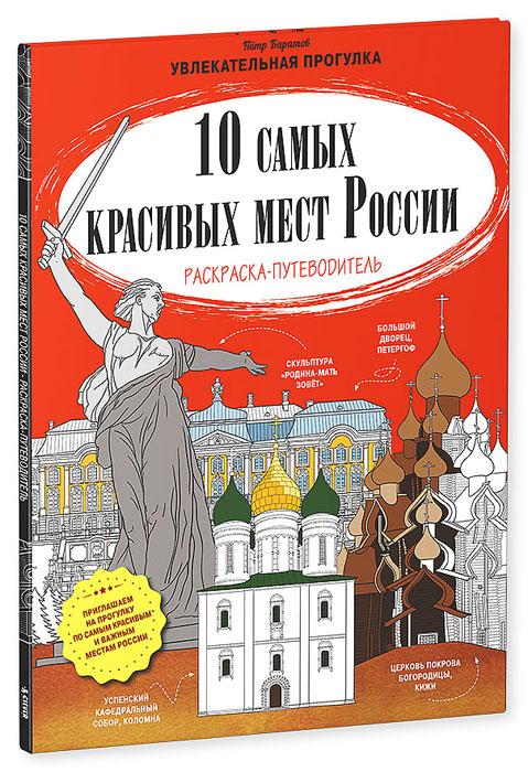 10 самых красивых мест России. Раскраска-путеводитель