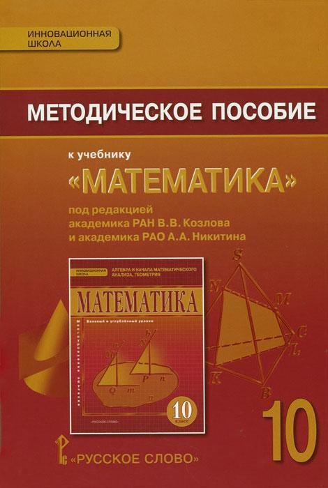 Математика. 10 класс. Методическое пособие к учебнику В. В. Козлова, А. А. Никитина