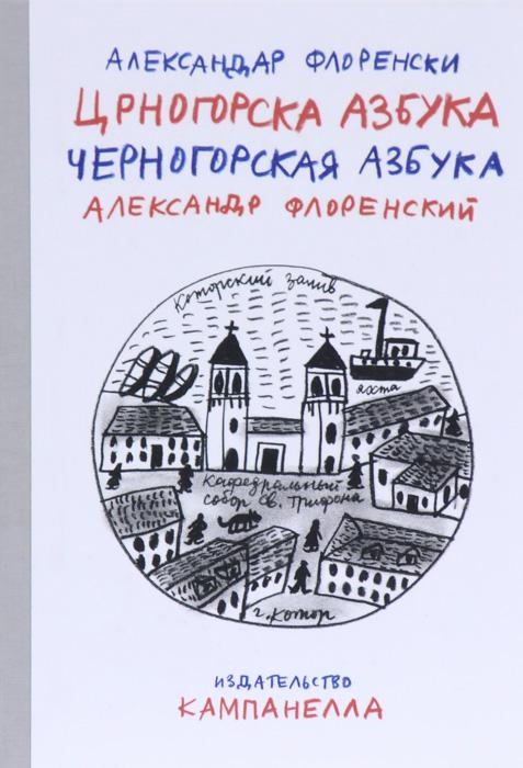 Черногорская азбука