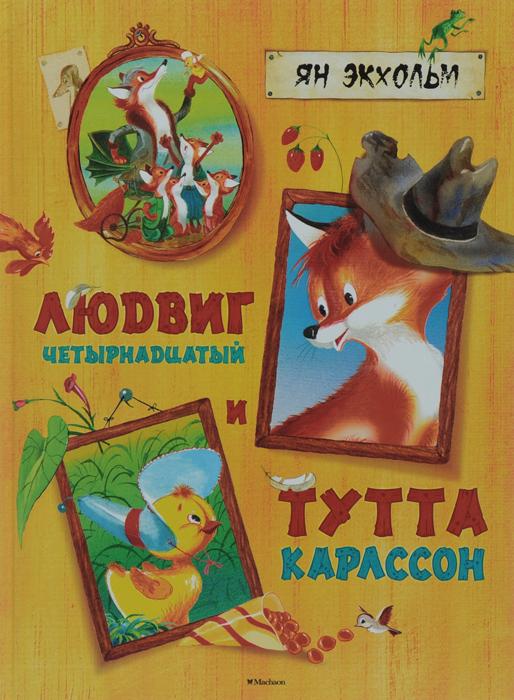 Людвиг Четырнадцатый и Тутта Карлссон