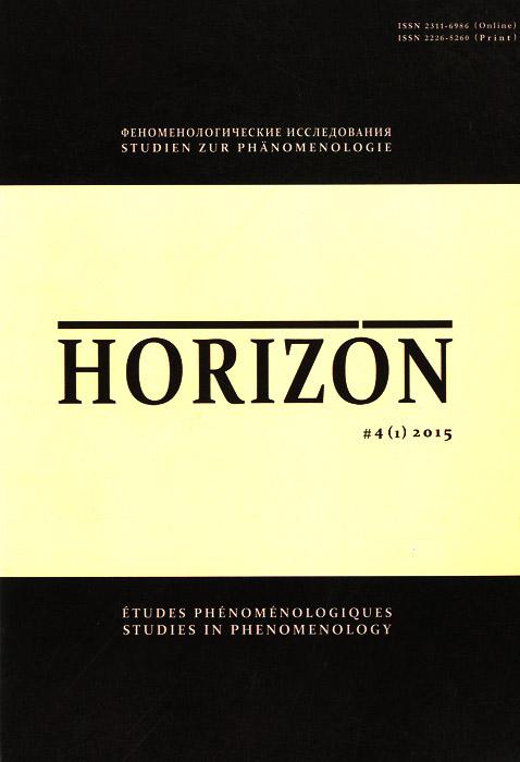 Horizon. Феноменологические исследования. Том 4(1), 2015