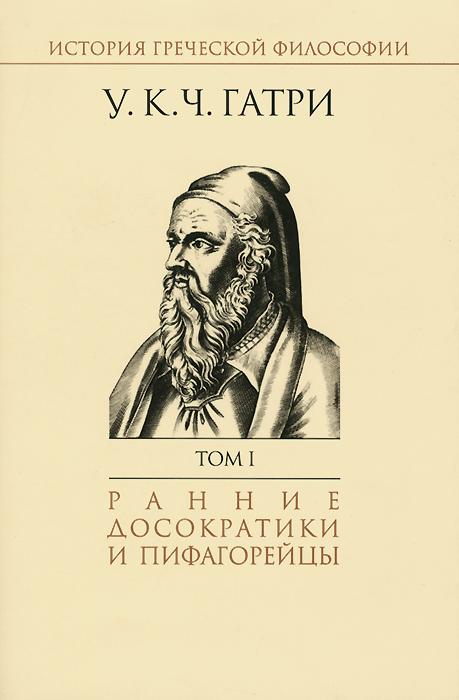 История греческой философии. В 6 томах. Том 1. Ранние досократики и пифагорейцы