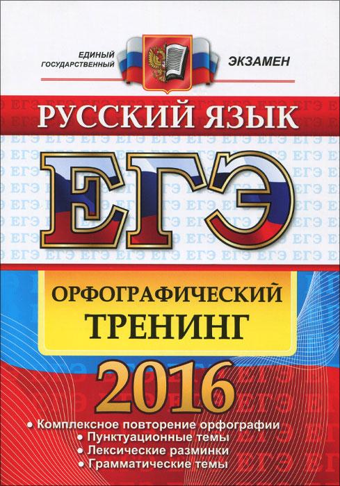 ЕГЭ 2016. Русский язык. Орфографический тренинг
