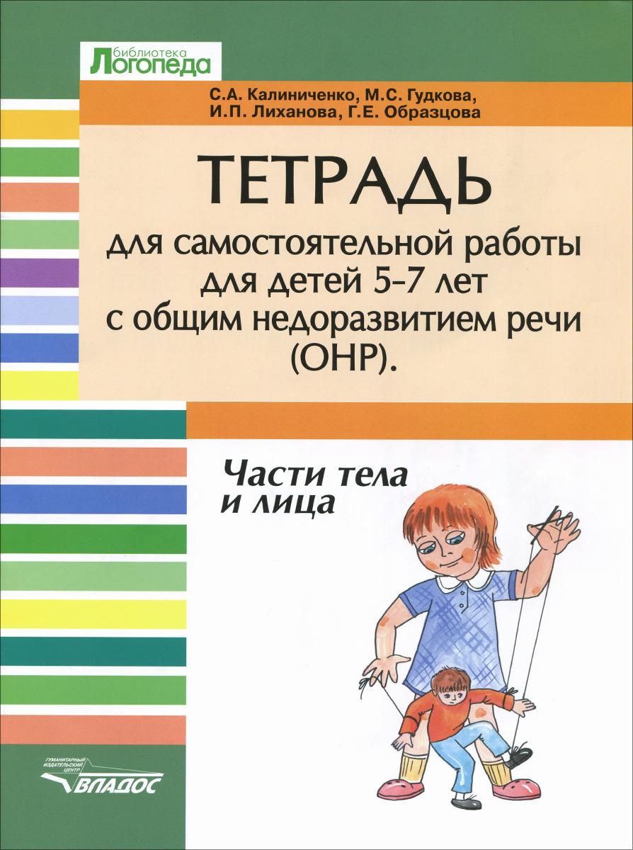 Части тела и лица. Тетрадь для самостоятельной работы для детей 5-7 лет с общим недоразвитием речи (ОНР)