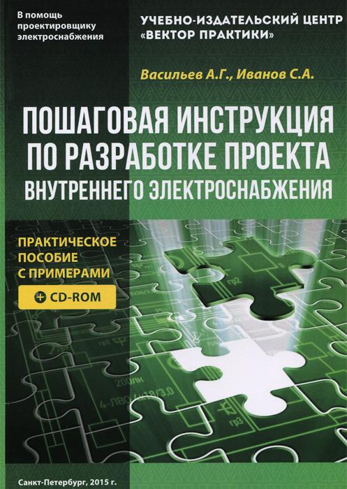 Пошаговая инструкция по разработке проекта внутреннего электроснабжения (+ CD-ROM)