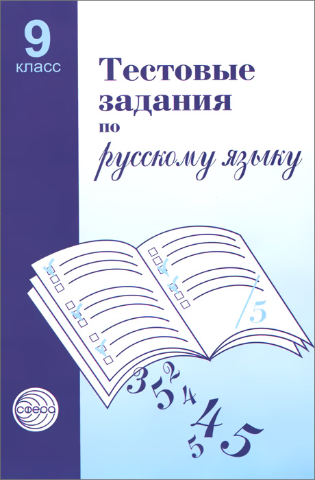 Тестовые задания для проверки знаний учащихся по русскому языку. 9 класс
