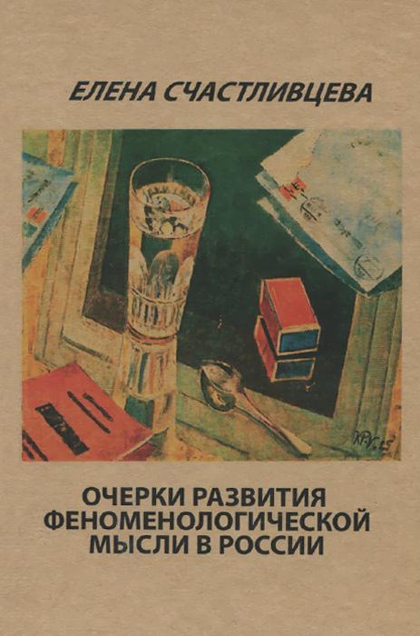 Очерки развития феноменологической мысли в России