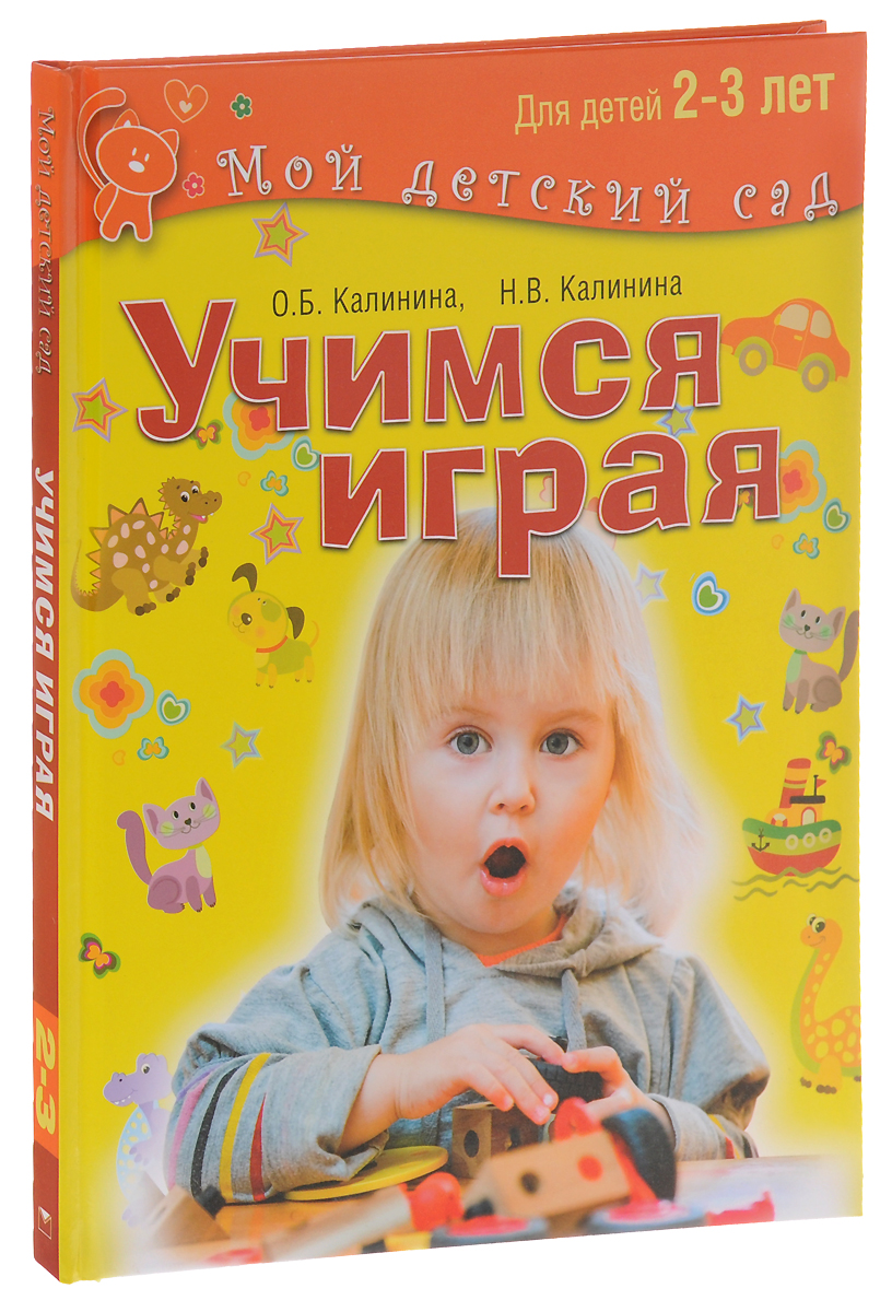 Учимся играя. Для детей 2-3 лет