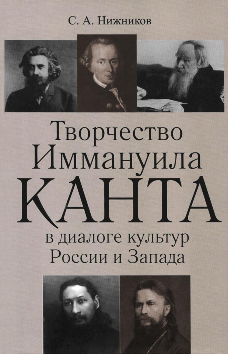 Творчество Иммануила Канта в диалоге культур России и Запада
