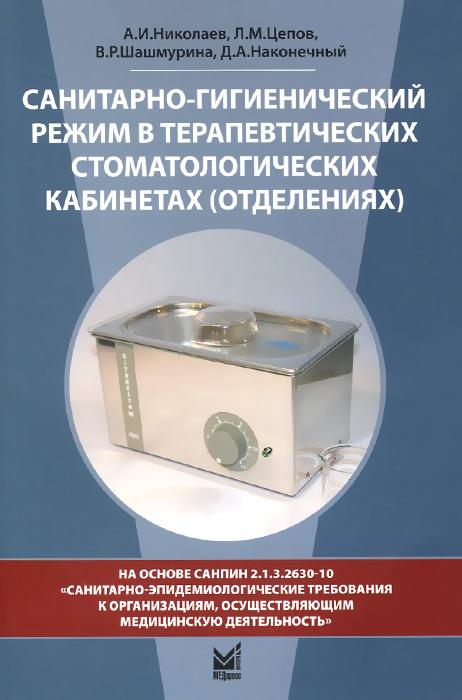 Санитарно-гигиенический режим в терапевтических стоматологических кабинетах (отделениях)