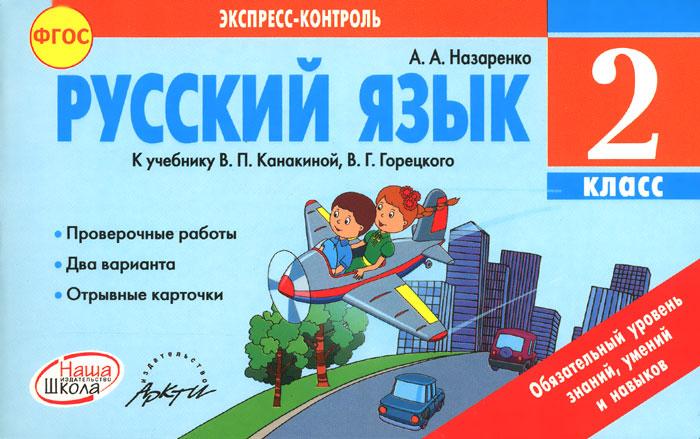 Русский язык. 2 класс. К учебнику В. П. Канакиной, В. Г. Горецкого