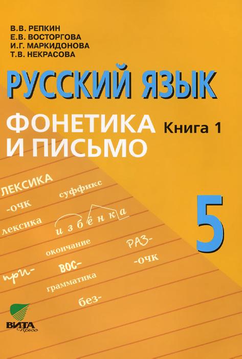 Русский язык. 5 класс. В 2 книгах. Книга 1. Фонетика и письмо. Учебное пособие