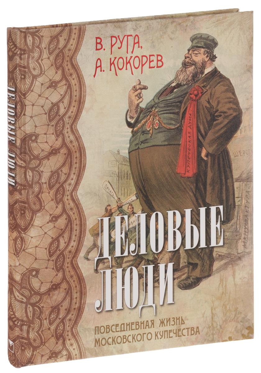 Деловые люди. Повседневная жизнь московского купечества (подарочное издание)