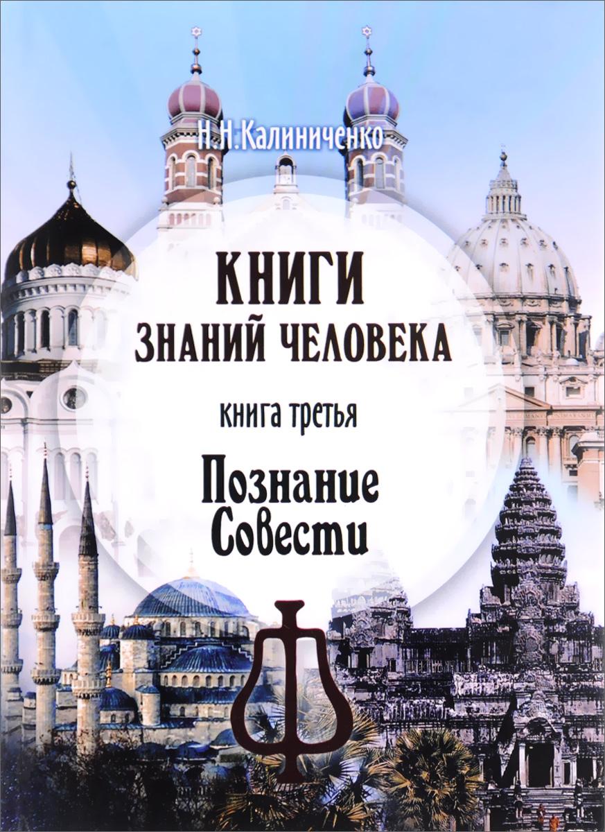 Книги знаний человека. Книга 3. Познание совести