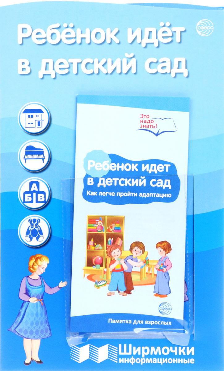 Ребенок идет в детский сад. Ширмочки информационные (+ буклет)