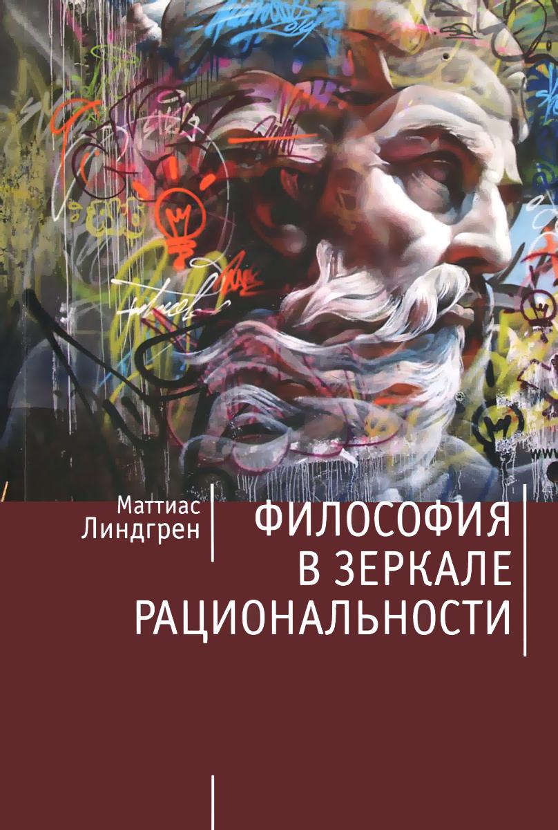 Философия в зеркале рациональности
