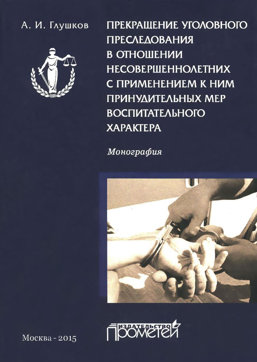 Прекращение уголовного преследования в отношении несовершеннолетних с применением к ним принудительных мер воспитательного характера