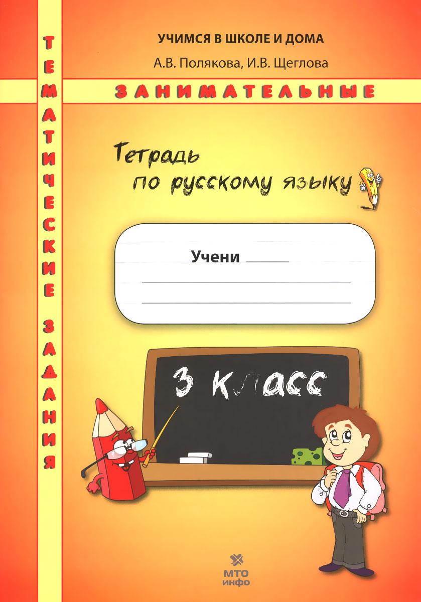 Русский язык. 3 класс. Занимательные тематические задания. Тетрадь