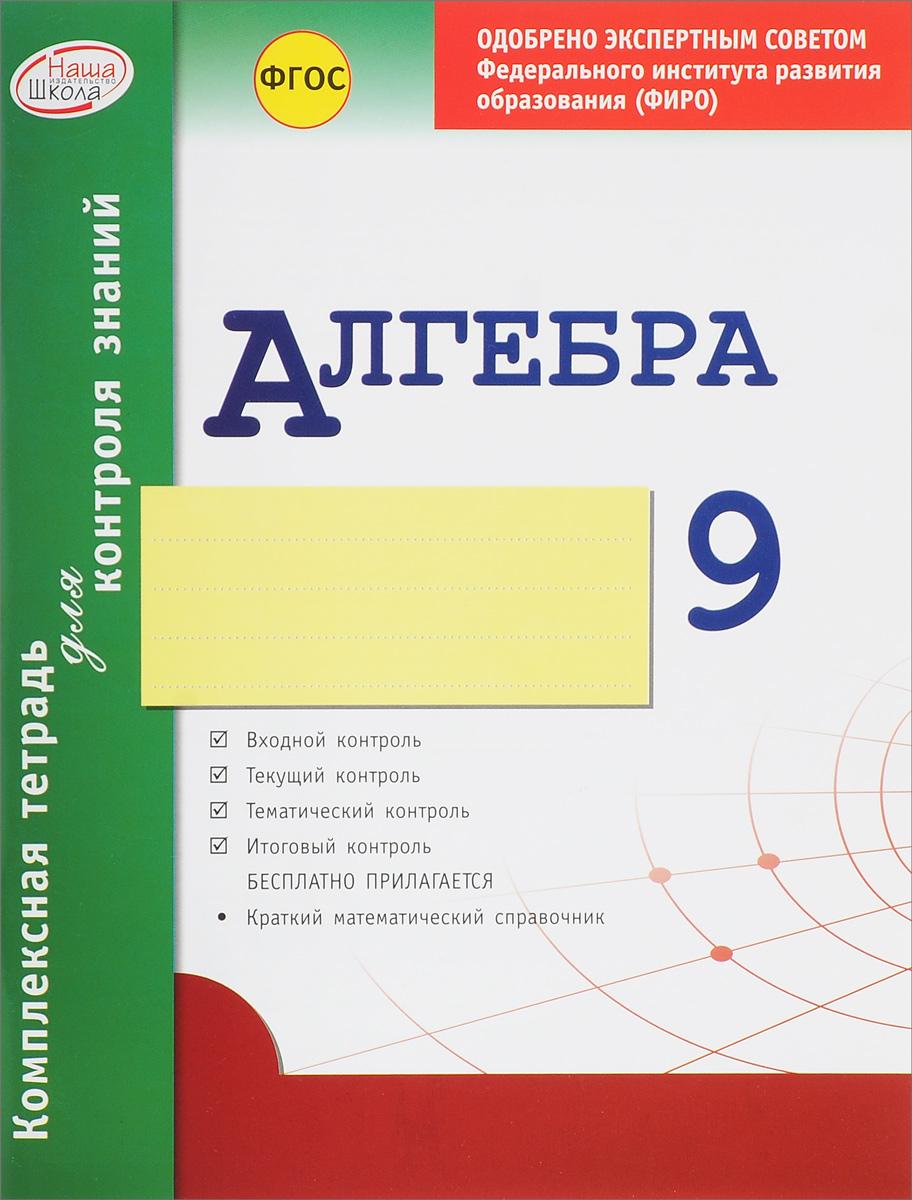 Алгебра. 9 класс. Комплексная тетрадь для контроля знаний
