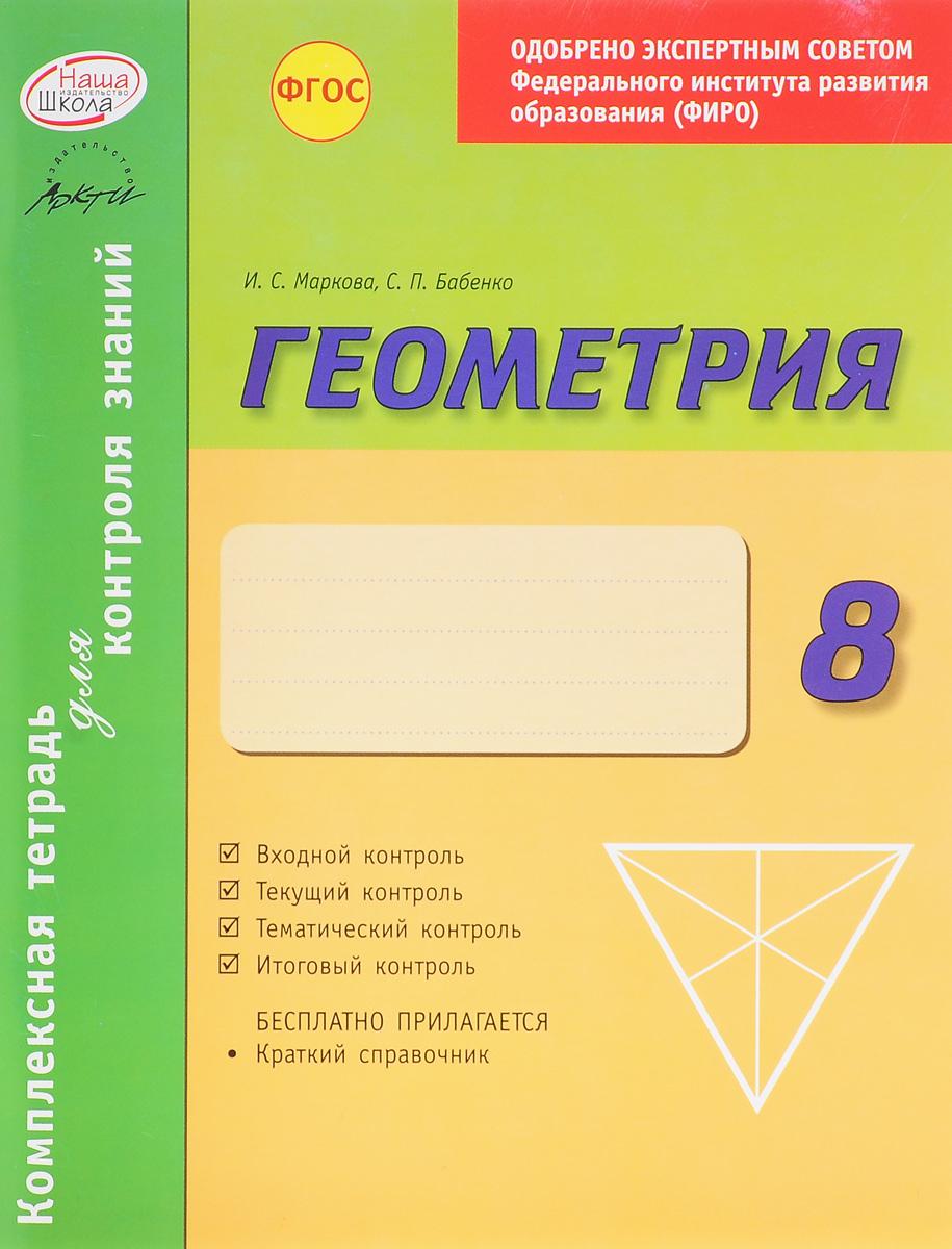 Геометрия. 8 класс. Комплексная тетрадь для контроля знаний