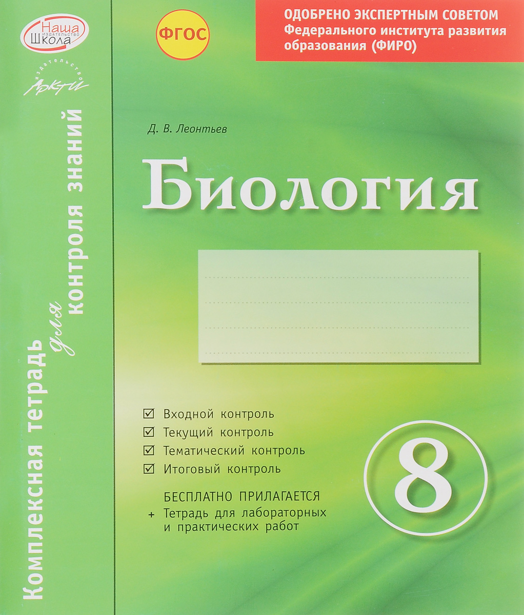 Биология. 8 класс. Комплексная тетрадь для контроля знаний