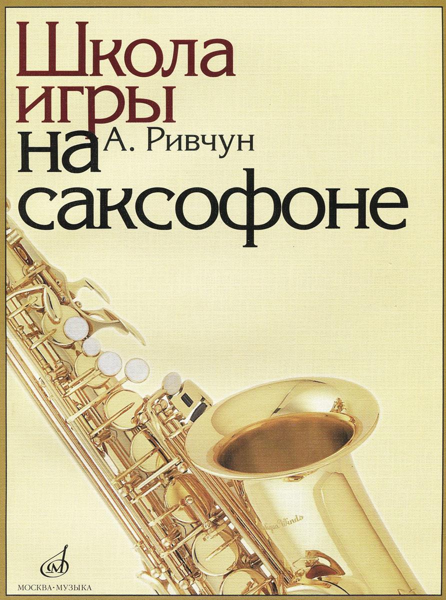 А. Ривчун. Школа игры на саксофоне