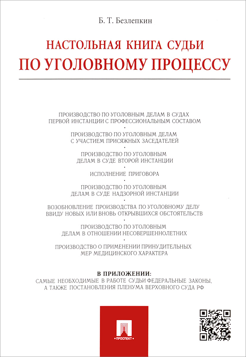 Настольная книга судьи по уголовному процессу