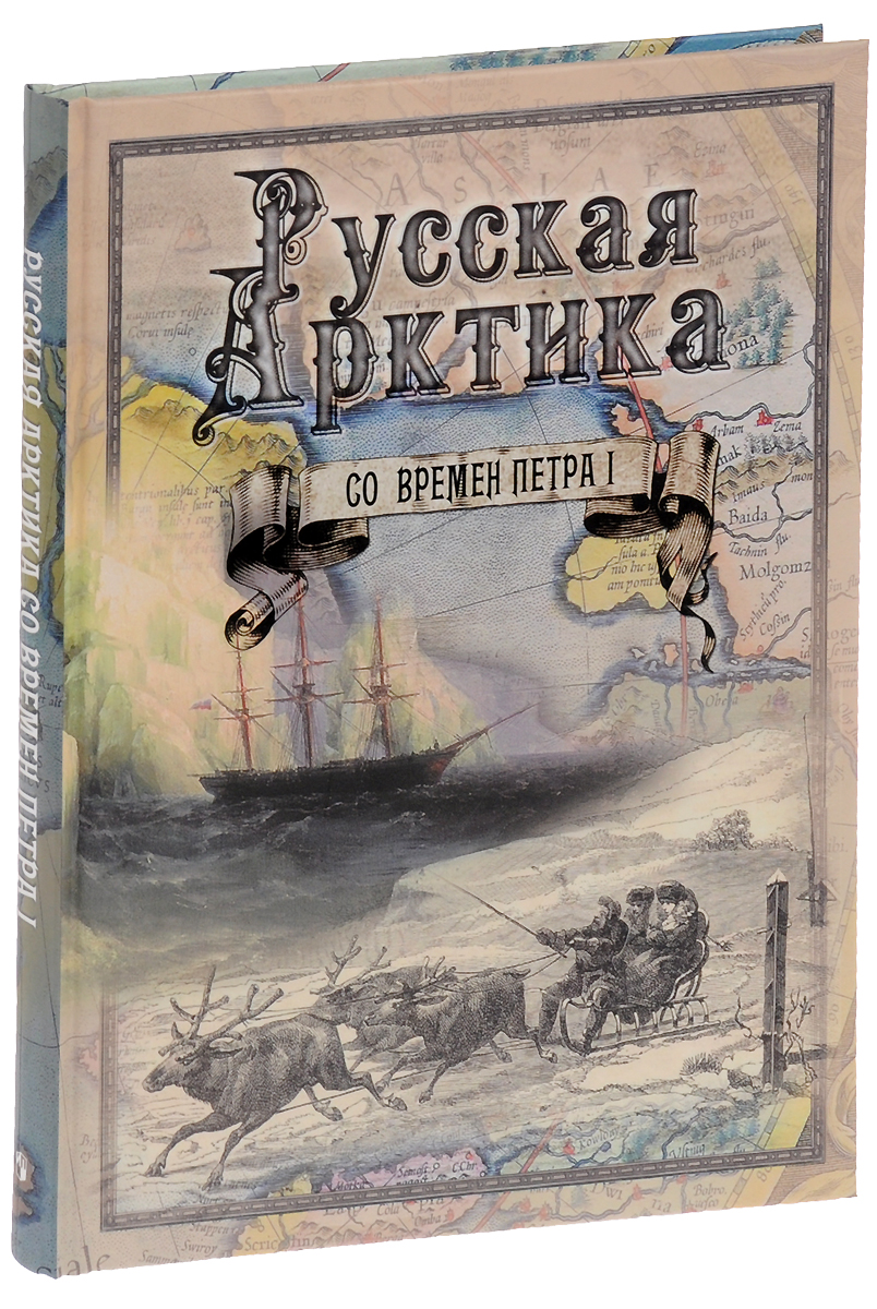 Русская Арктика со времен Петра I. Путешествия и открытия