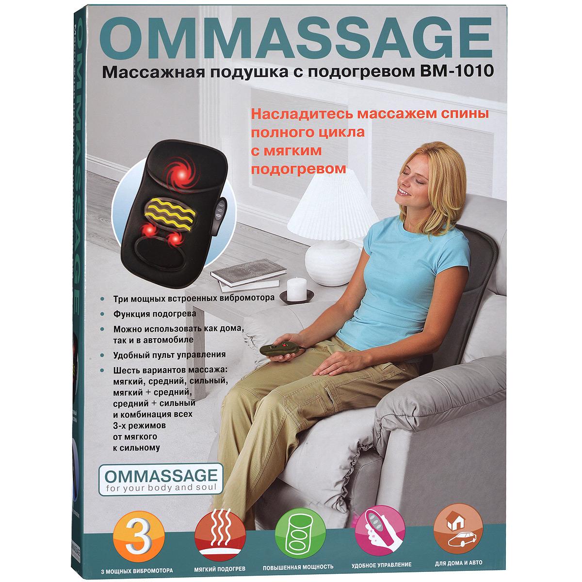 Массажная подушка для спины Ommassage BM-1010 Ommassage