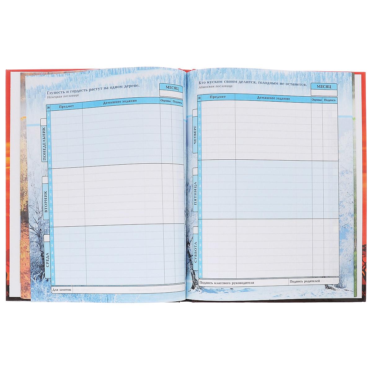 Школьный дневник Hatber Жираф - первый ежедневник вашего ребенка. Он поможет ему не забыть свои задания, а вы всегда сможете проконтролировать его успеваемость. Дневник предназначен для учеников 1-4 классов. Обложка дневника выполнена из плотного глянцевого картона и оформлена объемной наклейкой в виде головы жирафа. Внутренний блок изготовлен из высококачественной бумаги и состоит из 48 листов с изображением трех временгода: осени, зимы и весны. Каждая страничка дневника содержит пословицы разных народов мира. Вструктуру дневника входят все необходимые разделы: информация о личных данных ученика, школе и педагогах,друзьях и одноклассниках, расписание факультативов и уроков по четвертям, сведения об успеваемости срекомендациями педагогического коллектива. Дневник также содержит номера телефонов экстренной помощи и даты государственных праздников. Кроме стандартной информации, вконце дневника имеется краткий справочник школьника по математике и русскому языку. На внутреннем развороте обложки дневника изображены физическая и административная карты России. Задняя обложка дополнена справочной информацией по математике, в том числе таблицей умножения.  Школьный дневник Hatber Жираф станет отличным помощником в освоении новых знаний и принесет радость своему хозяину в учебные будни.