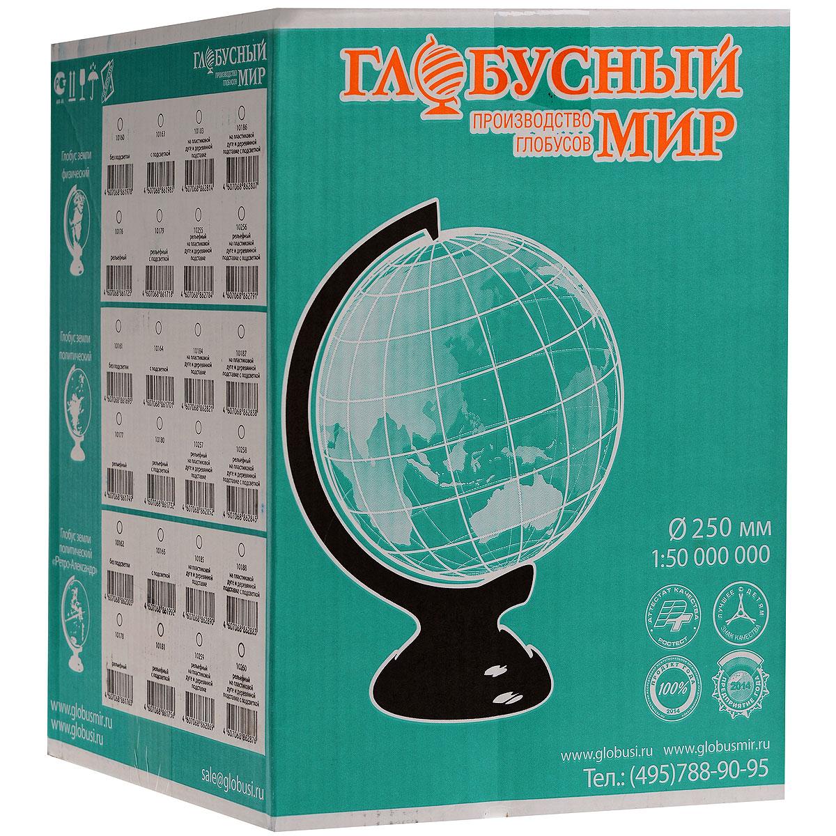Глобусный мир Глобус с политической картой мира, рельефный, диаметр 25 см, на деревянной подставке Глобусный мир