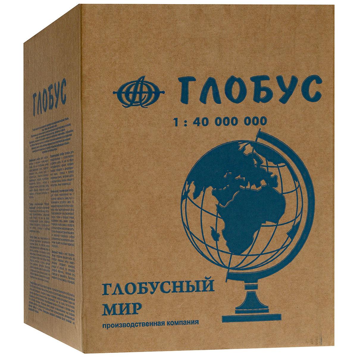 Глобусный мир Глобус звездного неба, диаметр 32 см.  10065 Глобусный мир