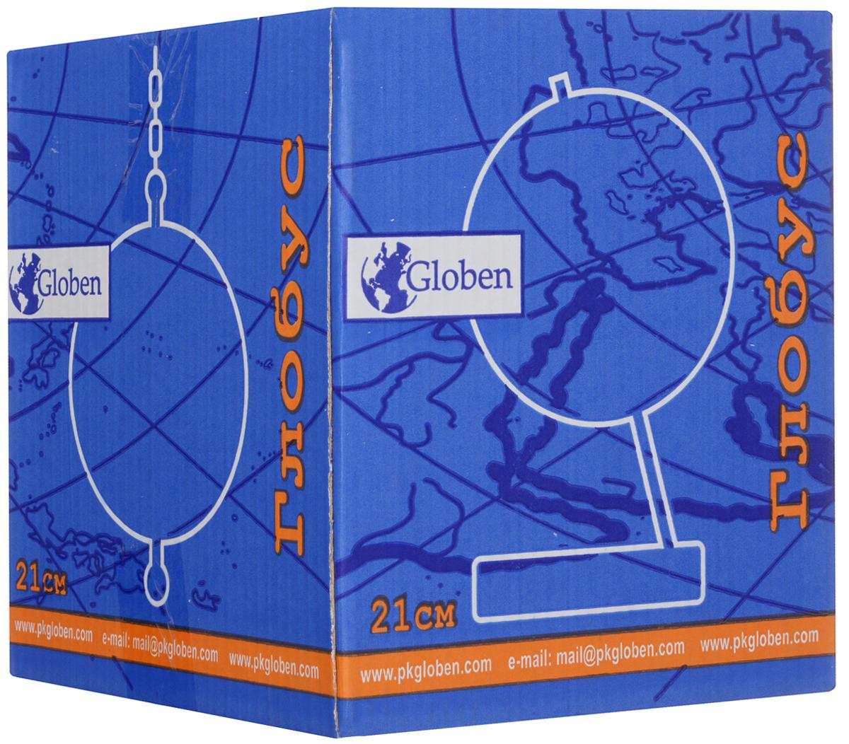 GlobenГлобус Земли физический с подсветкой диаметр 21 см Globen