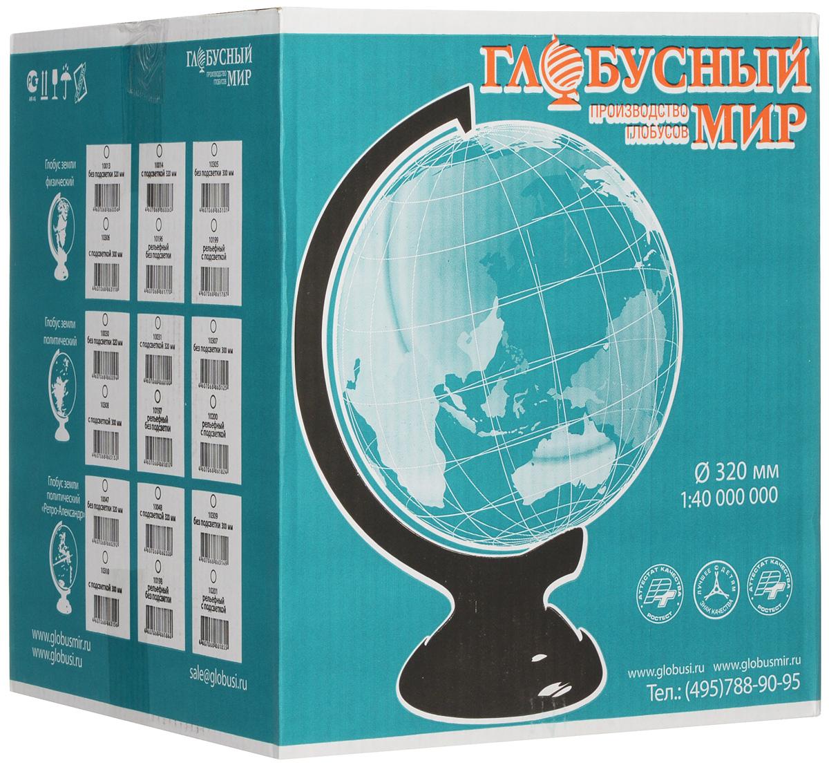 Глобусный мир Глобус с физической/политической картой мира рельефный диаметр 32 см с подсветкой Глобусный мир