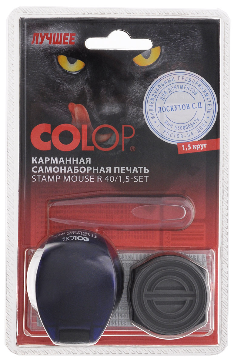 ColopПечать самонаборная карманная Stamp Mouse R 40/1,5-Set Colop