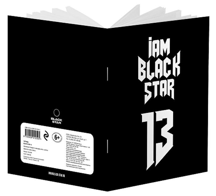 Тетрадь I Am Black Star 13 - одна из 4-х черных тетрадок официальной коллекции с эксклюзивным дизайном. Дерзкий и одновременно лаконичный дизайн для тех, кто не боится бросать вызов и уверен в себе.Обложка, выполненная из картона, позволит сохранить тетрадь в аккуратном состоянии на протяжении всего времени использования. Внутренний блок тетради, соединенный двумя металлическими скрепками, состоит из 48 листов белой бумаги. Стандартная линовка в клетку дополнена полями.