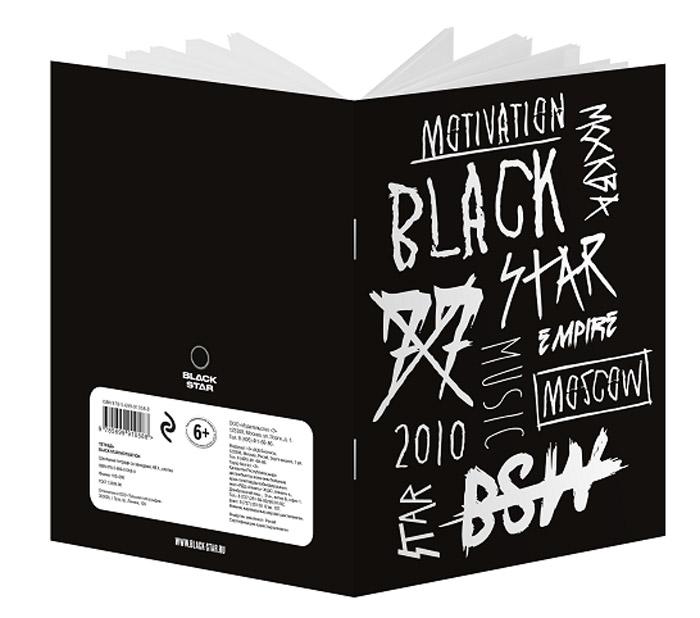 Тетрадь Black Star Black Star Motivation - одна из 4-х черных тетрадок официальной коллекции с эксклюзивным дизайном. Дерзкий и хаотичный дизайн для творческих натур с нестандартным мышлением.Обложка, выполненная из картона, позволит сохранить тетрадь в аккуратном состоянии на протяжении всего времени использования. Внутренний блок тетради, соединенный двумя металлическими скрепками, состоит из 48 листов белой бумаги. Стандартная линовка в клетку дополнена полями.