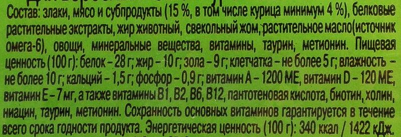 Сухой_корм_~Kitekat~_-_это_специально_разработанная_еда_для_кошек_с_оптимально_сбалансированным_содержанием_белков,_витаминов_и_микроэлементов._Уникальная_формула_~Kitekat~_включает_в_себя_все_необходимые_для_здоровья_компоненты:_-_белки_-_для_поддержания_мышечного_тонуса,_силы_и_энергии;_-_жирные_кислоты_-_для_здоровой_кожи_и_блестящей_шерсти;_-_кальций,_фосфор,_витамин_D_-_для_крепости_костей_и_зубов;_-_таурин_-_для_остроты_зрения_и_стабильной_работы_сердца;_-_витамины_и_минералы,_натуральные_волокна_-_для_хорошего_пищеварения,_правильного_обмена_веществ,_укрепления_здоровья._Состав:_злаки,_мясо_и_субпродукты,_белковые_растительные_экстракты,_жир_животный,_свекольный_жом,_растительное_масло,_овощи,_минеральные_вещества,_витамины,_таурин,_метионин._Пищевая_ценность:_белки-28_г;_жиры-10_г;_зола-9_г:_клетчатка-не_более_5_г;_влажность-не_более_10_г;_кальций_-1,5_г;_фосфор_-_0,9_г;_витамин_А_-_1200_ME;_витамин_D_-_120_ME;_витамин_Е_-_7_мг;_а_также_витамин_В2,_витамин_В12,_пантотеновая_кислота,_биотин,_витамин_В1,_витамин_В6.Товар_сертифицирован.