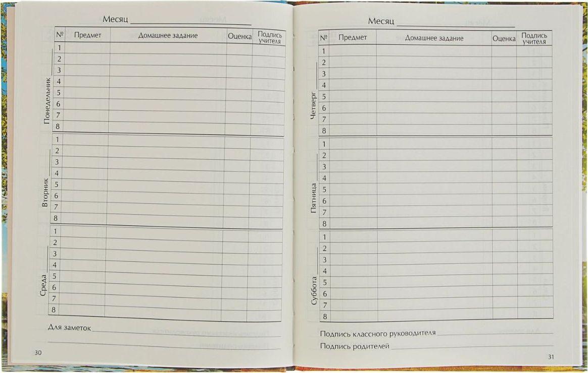 Дневник школьный Calligrata Красота Парижа обязательно понравится вашему школьнику. Твердая обложка с цветной печатью и глянцевой ламинацией обладает прочностью и износостойкостью. Внутренний блок выполнен из качественной бумаги белого цвета с черной линовкой. В структуру дневника входят все необходимые разделы (информация о личных данных ученика,школе и педагогах, друзьях и одноклассниках, расписание факультативов и уроков по четвертям, сведения об успеваемости с рекомендациями педагогического коллектива), а также карта России. Дневник - это первый ежедневник вашего ребенка. Он поможет ему не забыть свои задания, а вы всегда сможете проконтролировать его успеваемость.