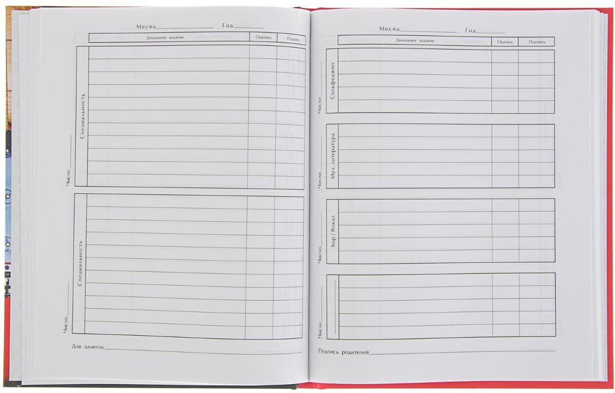 Дневник для музыкальной школы BG Classic Sound поможет вашему ребенку не забыть своизадания, а вы всегда сможете проконтролировать его успеваемость по музыке.Твердая обложка с матовой ламинацией сохранит внешний вид дневника на весь учебный год.Внутренний блок дневника, содержащий 48 листов бумаги, специально разработан под программу музыкальных школ.