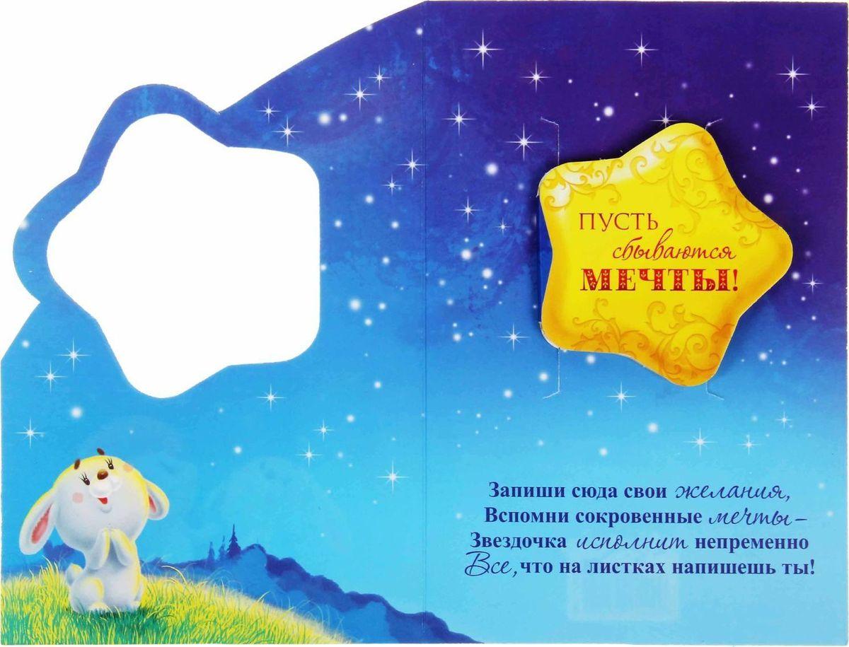 Шаблон открытка конверт мечты сбываются