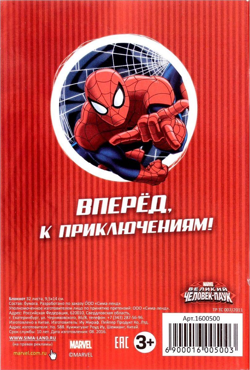 MarvelБлокнот Человек-паук Ты супергерой 32 листа Marvel