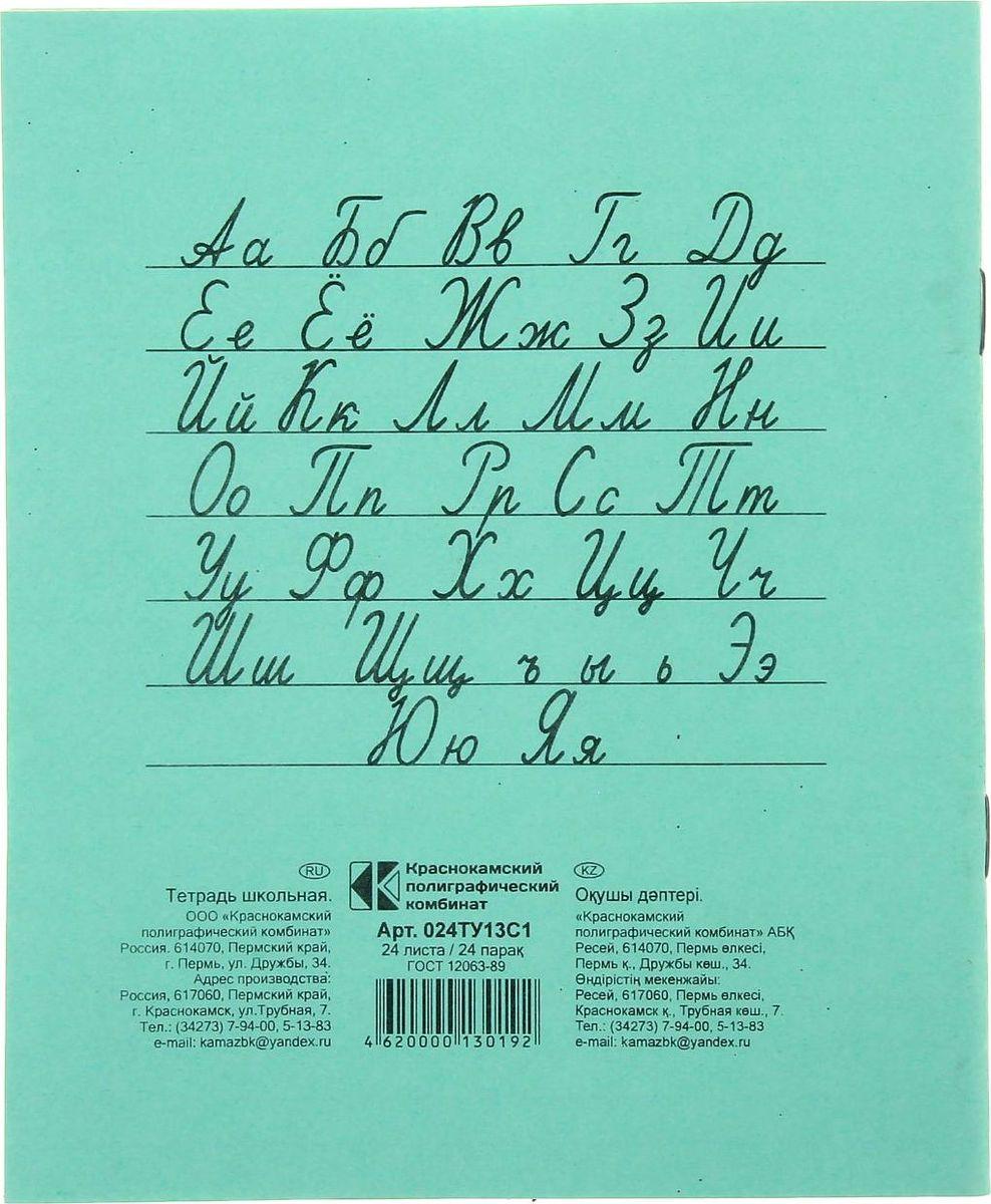 Тетрадь КПК идеально подойдет для занятий любому школьнику.Обложка, выполненная из бумаги зеленого цвета, сохранит тетрадь в аккуратном состоянии на протяжении всего времени использования. Внутренний блок состоит из 24 листов белой бумаги в голубую линейку с полями. На задней обложке тетради представлены прописные буквы русского алфавита.Изделие отличается качеством внутреннего блока, который полностью соответствует нормам и необходимым параметрам для школьной продукции.Пусть ваш ребенок получает только хорошие оценки в любимых тетрадях с зеленой обложкой!