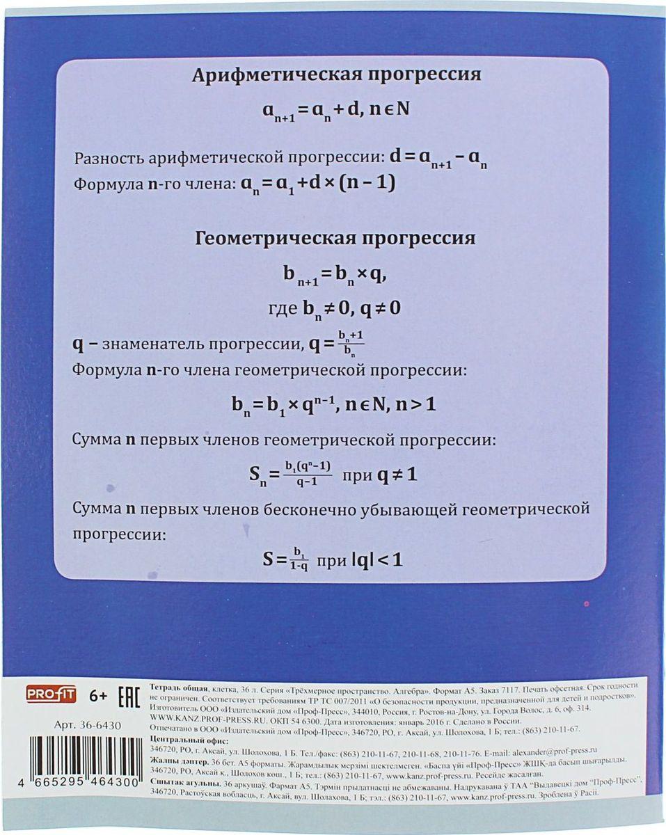 Тетрадь Profit Алгебра пригодится вам в учебе для записей. На лицевой стороне изображены различные алгебраические функции, а сзади на обложке содержится информация об арифметической и геометрической прогрессиях. Прочная обложка из плотного картона сохранит ваши листы. Внутренний блок представлен 36 листами в клетку с очерченными полями. Тетрадь содержит справочный материал.
