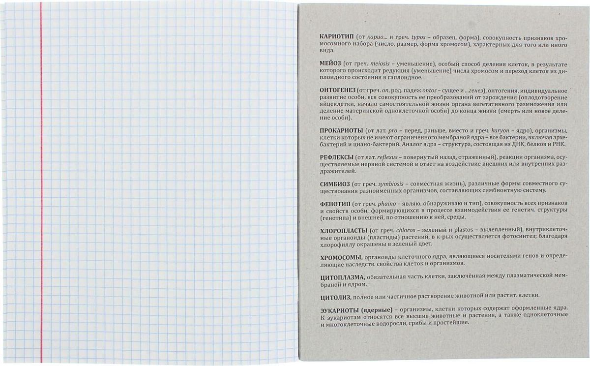 Тетрадь Profit Биология пригодится вам в учебе для записей. На лицевой стороне изображены растительный и животный миры, а сзади на обложке представлена таблица с витаминами и питательными веществами. Прочная обложка из плотного картона сохранит ваши листы. Внутренний блок представлен 36 листами в клетку с очерченными полями. Тетрадь содержит справочный материал.