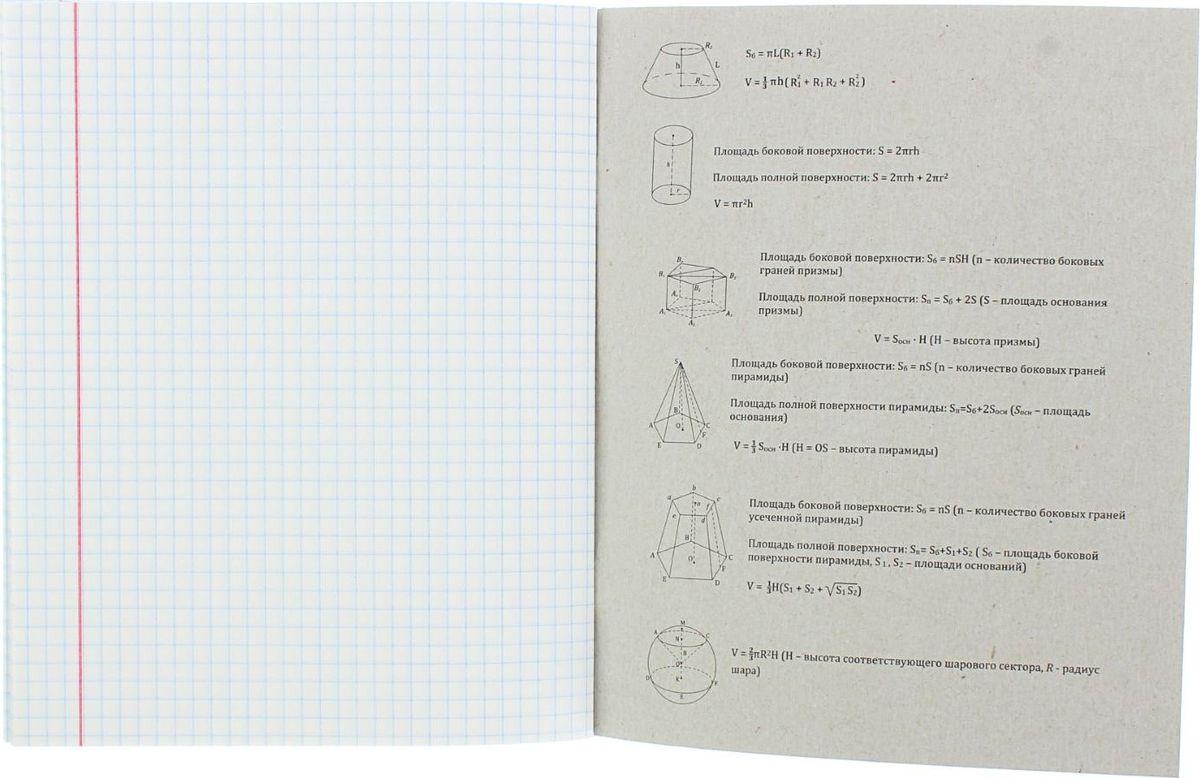 Тетрадь Profit Геометрия пригодится вам в учебе для записей. На задней стороне обложки представлены геометрические термины. Прочная обложка из плотного картона сохранит ваши листы. Внутренний блок представлен 36 листами в клетку с очерченными полями. Тетрадь содержит справочный материал.