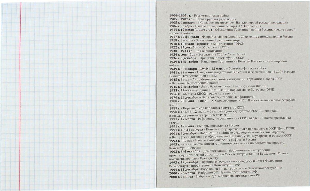 Тетрадь Profit История пригодится вам в учебе для записей. На задней стороне обложки представлены исторические термины. Прочная обложка из плотного картона сохранит ваши листы. Внутренний блок представлен 36 листами в клетку с очерченными полями. Тетрадь содержит справочный материал.