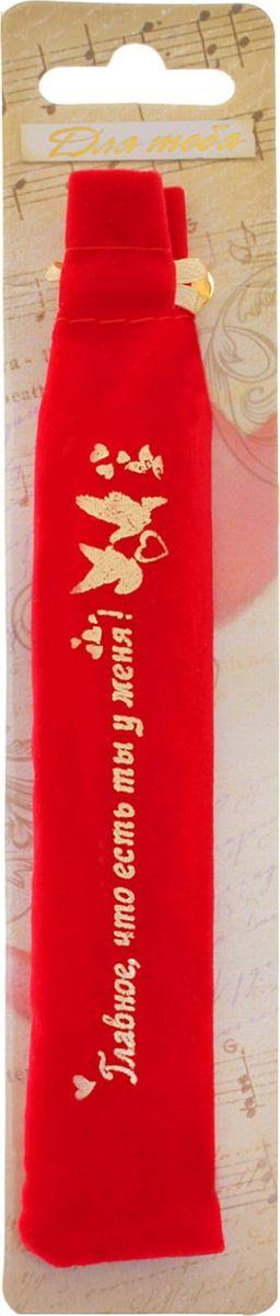 Современная ручка – это не просто письменная принадлежность, но и стильный аксессуар, способный добавить ярких акцентов в образ своей обладательницы. Ручка Все начинается с любви (Надпись на мешочке: Главное, что есть ты у меня) разработана для поклонников оригинальных деталей. Изюминкой изделия является золотая гравировка, сделанная уникальным художественным шрифтом на ручке и бархатном мешочке насыщенного красно-бордового цвета, лаконично дополняющих друг друга. Поворотный механизм надежно защитит владельца от синих чернильных пятен на одежде!