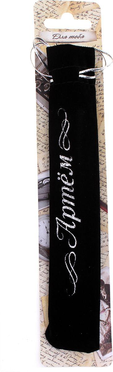 Именная Ручка Артем, в бархатном мешочке - это по-настоящему индивидуальный подарок. Выполненная в эффектной черно-серебряной цветовой гамме, она прекрасно дополнит образ своего обладателя и, без сомнения, станет излюбленным стильным аксессуаром. А имя, выгравированное уникальным художественным шрифтом, придает изделию неповторимую лаконичность. Поворотный механизм надежен и удобен в повседневном использовании – ручка не откроется случайно и не оставит синих чернильных пятен на одежде. Именной бархатный мешочек придает изделию неповторимые шарм и очарование, делая подарок еще более желанным.